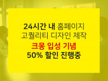 [크몽 입성 기념 50%할인] 고퀄리티 디자인 홈페이지를 24시간 내 제작해드립니다.