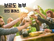 기초부터 심화까지 수준에 맞는 와인 강의를 제공해드립니다.