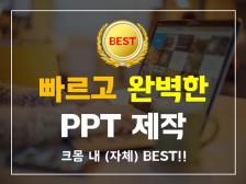 공모전 다수 당선 ppt 디자이너 / 발표용, 제안서 PPT 제작해드립니다.