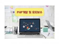 PHP 프로그램 개발해드립니다.