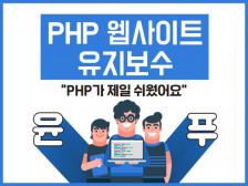 PHP 웹 사이트 유지보수 도와드립니다.