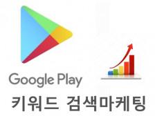 구글 플레이스토어 앱( 어플 마케팅 ) 키워드 상승 시켜드립니다.