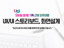 UX/UI 스토리보드(화면설계) 작성 및 IT 기술 검토를 대행해드립니다.