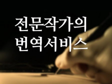 두 권의 소설을 쓴 작가가 멋지게 영어를 한국어로 번역해드립니다.