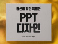 당신에게 딱 맞는 [제안서/사업계획서/공모전]PPT 제작해드립니다.