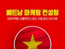 베트남 진출 마케팅 컨설팅, 한국 베트남 어디에서든 해드립니다.