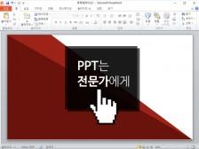 PPT 문서디자인 전문가가 만들어드립니다.