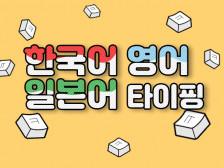 [365일 24시간] 한국어 영어 일본어 빠르고 꼼꼼하게 타이핑 해드립니다.