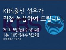KBS성우가 상업용으로 이용가능한 30초 녹음을 5만원에 서비스하여드립니다.