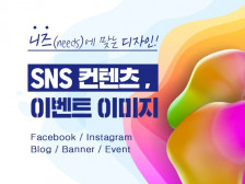 SNS 카드뉴스 컨텐츠, 광고 배너, 이벤트 이미지, 블로그 등 광고이미지 제작해드립니다.