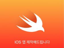 높은 퀄리티의 IOS(아이폰)앱을 만들어드립니다.