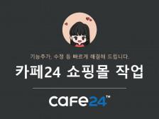 [카페24]수정/코딩 해드립니다.