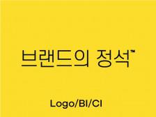 LOGO/BI/CI (오픈특가)브랜드의 정석을 만들어드립니다.