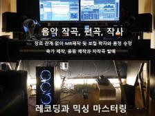 MR제작, 작곡 및 작사, 편곡과 곡, 보컬 믹싱 다양하게 작업 해드립니다.