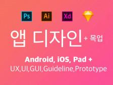 [실무경력 9년차]퀄리티 높은 UX/UI/GUI 디자인 해드립니다.