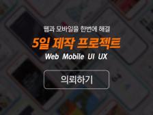 WEB/MOBILE/홈페이지제작/페럴렉스/반응형웹에 회원가입기능까지 디자인을 작업해드립니다.