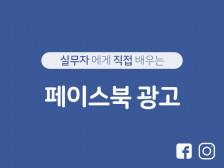 현) 퍼포먼스마케터가 facebook 광고 수업해드립니다.