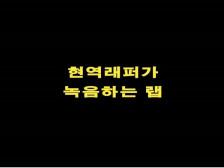 현역래퍼가 내래이션,성우녹음 해드립니다.