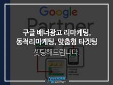 구글 배너광고 리마케팅, 동적리마케팅 셋팅드립니다.