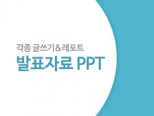 레포트, 과제, 발표용 PPT 작성 도와드립니다.