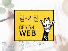 [실무경력4년] 원하시는 컨셉에 맞게 홈페이지, 모바일페이지 제작해드립니다.