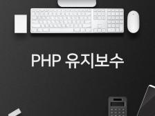 PHP 웹 사이트 유지보수를 책임져드립니다.