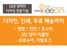 [명함] [전단] [브로슈어] 등 최고 디자인 전문가의 손길로 브랜드 가치를 높여드립니다.