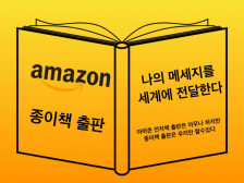 아마존에 종이책을 출판해드립니다.
