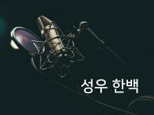 [성우 한백] 광고 나레이션 게임 등 필요하신 컨텐츠 녹음해드립니다.