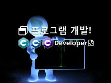 OS 구분없이 원하시는 프로그램 개발해드립니다.