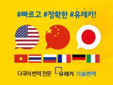 번역전문기업이  중국어 번역 해드립니다.