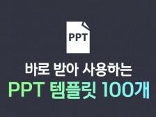 파워포인트 PPT 디자인 100개를드립니다.