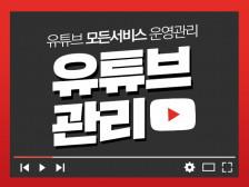 유튜브마케팅의 모든것 100% 실제사용자가 유튜브의 원하는 모든것을 해드립니다.