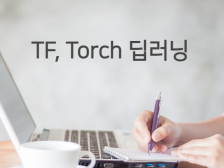 C/C++, Python TF, Torch 기반 머신러닝, 딥러닝 개발 도와드립니다.