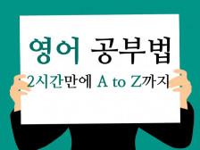 [상반기의 마지막날 ! 6월 30일] 영어공부법 완전정복드립니다.