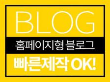 블로그/홈페이지/홈페이지형블로그/블로그제작/블로그디자인/블러그디자인/블로그마케팅 제작해드립니다.