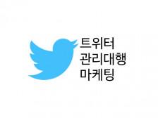[특가] 트위터의 모든 서비스 관리대행 진행해드립니다.