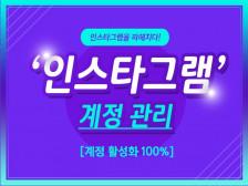[인기 게시물 노출률 99%] 한국인&외국인 컨설팅 및 대행 관리드립니다.