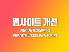 웹사이트 유지보수,수정,개발 (PHP/HTML/MYSQL등) 해드립니다.