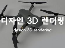 3D모델링/3D렌더링/메뉴얼/포토샵/일러스트 제작해드립니다.