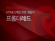 다운로드나 설치없이 바로 실행하는 HTML5게임을 제작해드립니다.