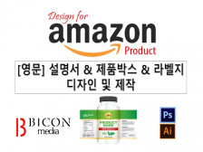 해외 오픈마켓 판매 및 수출 - [영문] 제품 박스, 메뉴얼, 포장지, 디자인 만들어드립니다.