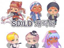 SD/LD캐릭터 그려드립니다.