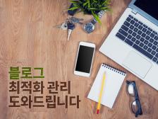 브랜드 블로그 관리/ 확실한 블로그운영 도와드립니다.