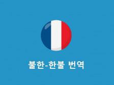 [초중고 프랑스 교육과정이수] 불어-한글 문서 번역 도와드립니다.