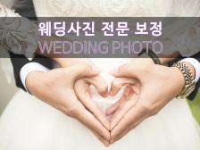 [인물사진전문] 웨딩사진/가족사진/돌사진/프로필/쇼핑몰 등 보정 해드립니다.