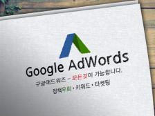 구글 애드위즈 최고단계승인 구글 상위노출 Google Ads 도움드립니다.