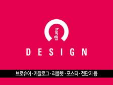 17년차 디자이너가 전단지, 브로슈어, 리플렛, 포스터 등 각종 홍보물 디자인해드립니다.