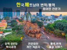 한국 유학 9년차  박사과정 원어민의 완벽한 베트남어 번역 서비스를 제공해드립니다.