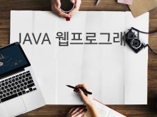JAVA 웹프로그래밍 개발해드립니다.